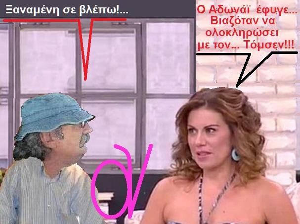 ΜΑΝΩΛΙΔΟΥ -ΜΠΑΡΜΠΑΝΙΚΟΣ 2