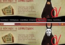ΕΚΤΑΚΤΟ: Επίθεση δέχθηκε η ιστοσελίδα του γνωστού e-skatologou, Κωνσταντίνου Βαρβαρή από ανώνυμους!!!