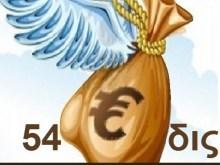 Εμβάσματα 54 δις έφυγαν από την Ελλάδα το διάστημα 2008-11. Ύποπτα τα 22 δις…