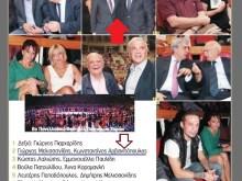 AEGEAN OIL — ΜΕΛΙΣΣΑΝΙΔΗΣ ΟΛΟΙ κι΄ από κοντά Αρβανιτόπουλος κλπ σοσάϊτι…