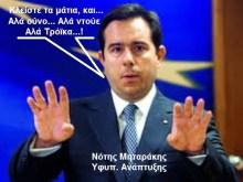 Πως έσκασε μύτη ο DAF.ατσίδας Μηταράκης:  Από την Fidelity (Eldorado Gold)… στην Νέα Δημοκρατία!!!