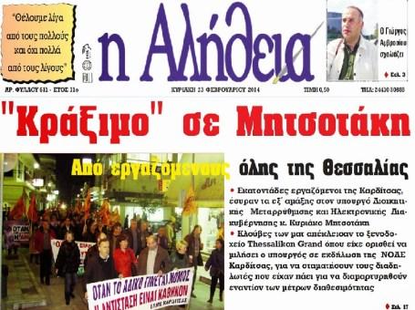 ΜΗΤΣΟΤΑΚΗΣ ΚΥΡΙΑΚΟΣ -ΚΑΡΔΙΤΣΑ -ΚΡΑΞΙΜΟ