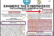 Στις 6 Μαΐου 2010 νομοθετήθηκε πούστικα και ύπουλα, η νομιμοποίηση της δικτατορίας των Εβραίων Σιωνιστών τραπεζιτών…