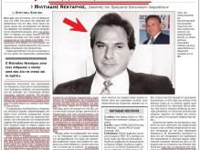 Ακόμα και η Αλαφούζικη «ΚΑΘΗΜΕΡΙΝΗ» είχε ξεφωνήσει το 2000, τον πράκτορα των ιδιωτικών ασφαλιστικών εταιρειών, που υπονόμευσε το ΙΚΑ.