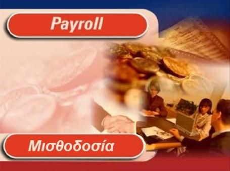 ΜΙΣΘΟΔΟΣΙΑ - PAYROLL