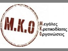 Το απόστημα των ΜΚΟ — Μή Κυβερνητικές Οργανώσεις ή… Μεγάλες Κρατικοδίαιτες Οργανώσεις;