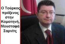 ZIRAAT ΒΑΝΚΑSI ή ….ΠΡΟΞΕΝΕΙΟ ΒΑΝΚΑSI;;; Ποιος διοικεί την Τούρκικη τράπεζα στη Κομοτηνή;;;