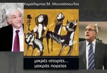 Ομολογία Χ. Μουτσόπουλου: «Ο Κωνσταντόπουλος με έσωσε από δίωξη, για ιδιωτικό ιατρείο που λειτουργούσα μαζί με τη δημόσια θέση!!!'