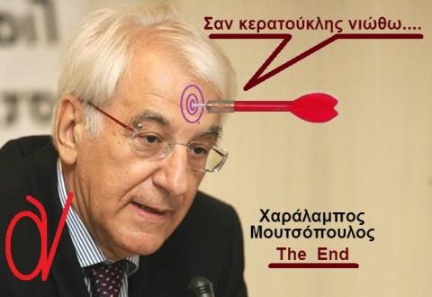 ΜΟΥΤΣΟΠΟΥΛΟΣ ΧΑΡΑΛΑΜΠΟΣ 4