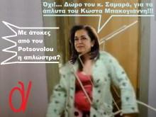 Ο Γιώργος Κύρτσος κρέμασε στα μανταλάκια τ' «άπλυτα» της Ντόρας και του Κώστα Μπακογιάννη