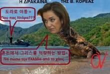 Η βορειοκορεάτισα δράκαινα του χάους, μάλλον πάσχει από χαώδη μαλάκυνση.