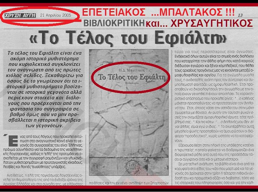 ΜΠΑΛΤΑΚΟΣ 21 ΑΠΡΙΛΙΟΥ 2005 ΧΡΥΣΑΥΓΗΤΙΚΟΣ