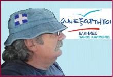Ανακοίνωση των Ανεξάρτητων Ελλήνων για οικονομία, Σαμαρά, Τσίπρα, Βενιζέλο.