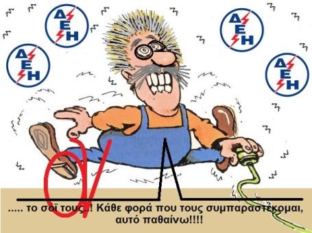 ΜΠΑΡΜΠΑΝΙΚΟΣ -ΔΕΗ -ΗΛΕΚΤΡΟΣΟΚ