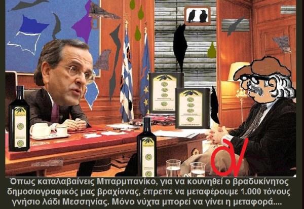 ΜΠΑΡΜΠΑΝΙΚΟΣ -ΣΑΜΑΡΑΣ 2 λαδι