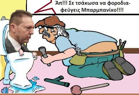 ΜΠΑΡΜΠΑΝΙΚΟΣ ΥΔΡΑΥΛΙΚΟΣ -ΣΤΟΥΡΝΑΡΑΣ