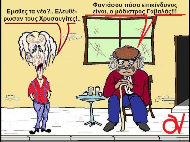 ΜΠΑΡΜΠΑΝΙΚΟΣ -ΧΡΥΣΑΥΓΙΤΕΣ -ΜΟΔΙΣΤΡΟΣ ΓΑΒΑΛΑΣ