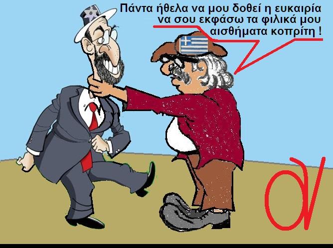 ΜΠΑΡΜΠΑΝΙΚΟΣ VS ΣΙΩΝΙΣΤΗ 1