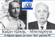 Οι Εβραίοι της «Σοσιαλιστικής Εργατικής Ένωσης» Ελλάδας, ήξεραν για ποιον θεό μιλούσε ο Καζαντζάκης