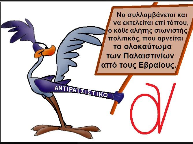 ΜΠΙΠ -ΜΠΙΠ ΑΝΤΙΡΑΤΣΙΣΤΙΚΟ 1