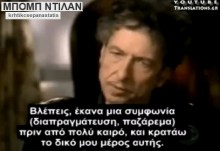 Bob Dylan: » Έχω υπογράψει συμβόλαιο με τον Διάβολο»