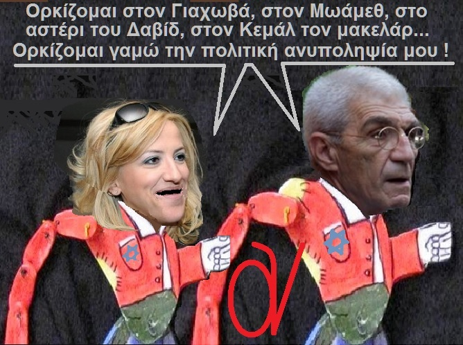 ΜΠΟΥΤΑΡΗΣ -ΔΟΥΡΟΥ -ΟΡΚΟΣ