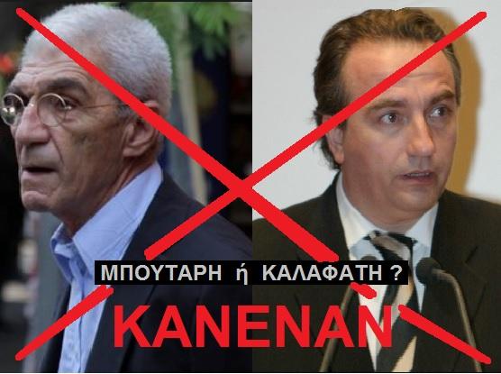 ΜΠΟΥΤΑΡΗΣ -ΚΑΛΑΦΑΤΗΣ