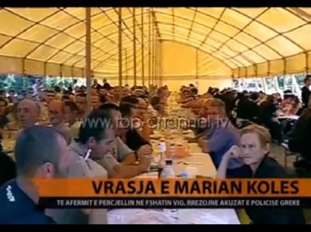 Μάριαν Κόλα -ΚΗΔΕΙΑ