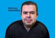 Μενέλαος Σεβαστιάδης… Μισθός 3.500 χιλιάδες ευρώ τον μήνα!!!!!!