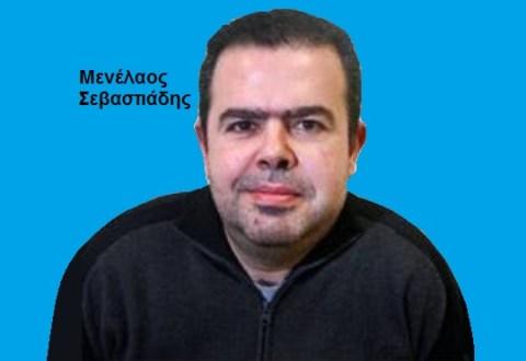 Μενέλαος Σεβαστιάδης