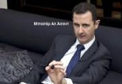 Μπασάρ Αλ Άσαντ: Η Ευρώπη θα πληρώσει το τίμημα αν εξοπλίσει τους αντάρτες!!!