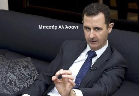Μπασάρ Αλ Άσαντ 1