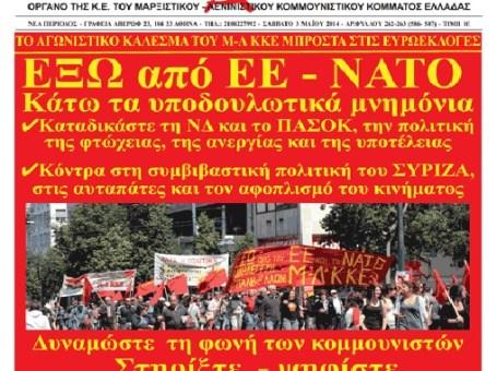 Μ-Λ ΚΚΕ ΕΥΡΩΕΚΛΟΓΕΣ 2014
