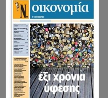 ΝΑΥΤΕΜΠΟΡΙΚΗ -ΟΙΚΟΝΟΜΙΑ 1