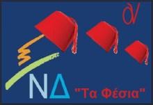 Χρεοκόπησε και το κόμμα του ο Σαμαράς-Μπενάκης!!! Δεν πληρώνει ενοίκια και κοινόχρηστα!!! Τον καταγγέλουν ιδιοκτήτες διαμερίσματος στη Νάουσα!!!