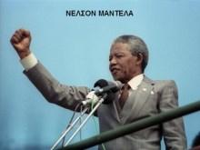 Πέθανε ο Νέλσον Μαντέλα σε ηλικία 95 ετών.