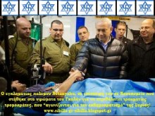 """Συγκλονιστική Έκθεση του ΟΗΕ: """"Στενές οι σχέσεις του Ισραήλ με τις τρομοκρατικές οργανώσεις στη Συρία!!!"""""""