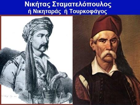 ΝΙΚΗΤΑΡΑΣ -ΝΙΚΗΤΑΣ ΣΤΑΜΑΤΕΛΟΠΟΥΛΟΣ