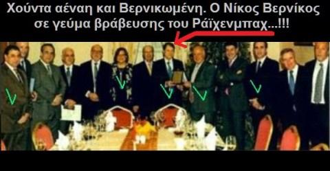 ΝΙΚΟΛΑΟΣ ΒΕΡΝΙΚΟΣ ΒΡΑΒΕΥΕΙ ΡΑΪΧΕΝΜΠΑΧ