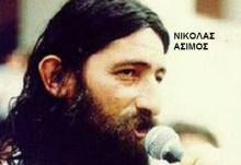 Τον Νικόλα τον Άσημο γιατί δεν τον χρεώνουν στη γενιά του Πολυτεχνείου??? Γιατί προσπάθησαν να τον λερώσουν???
