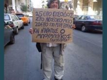 ΕΣΥ μπουμπούκου:  Πιο ακριβή η είσοδος στα δημόσια νοσοκομεία από τους οίκους ανοχής!!!