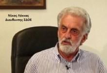 Οι δημόσιες σχέσεις του Γενικού Διευθυντή του ΣΔΟΕ, στου Αυτιά φαίνονται, όπως και οι ασχετοσύνες του.