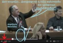 Μπορείτε να χαστουκίσετε ελεύθερα και να αποκαλέσετε τον υπουργό Εργασίας δημοσίως κωλόπαιδο!!!! (video)