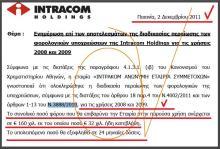"""""""Νόμιμη"""" φοροαποφυγή — Η INTRACOM HOLDINGS του Σ. Κόκκαλη έκλεισε οριστικά ανεξέλεγκτη τις πρόσφατες!!!!!! οικονομικές χρήσεις 2008-2009, καταβάλλοντας συνολικά, μόνο 128.000€ σε 24 δόσεις, συν τις 32.000€ που είχε καταβάλει με την αρχική της δήλωση, και πάπαλα!!!"""