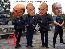 Ιδιωτικοποίηση της ασφάλειας. Η νέα μεγάλη εργολαβική «μπάζα» !!!!
