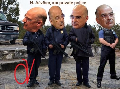 Ν. Δένδιας και private police
