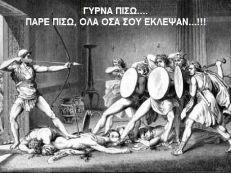 ΟΔΥΣΣΕΑΣ ΚΑΤΑ ΜΝΗΣΤΗΡΩΝ
