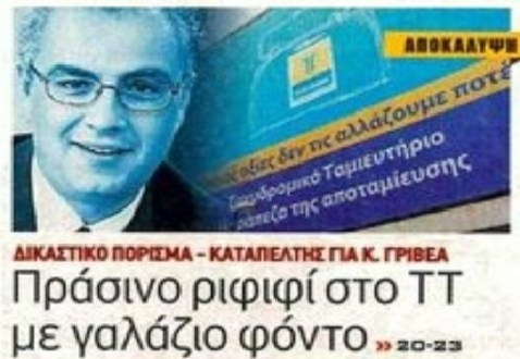 ΟΙΚΟΓΕΝΕΙΑ ΠΑΠΑΝΔΡΕΟΥ -ΤΑΧ ΤΑΜΙΕΥΤΗΡΙΟ