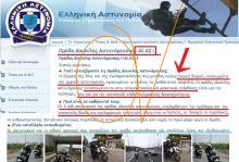 Αναρμόδια η Ομάδα Μισθοφόρων Δίκυκλης Αστυνόμευσης «ΔΙ.ΑΣ» για τη σύλληψη του Κίμωνα Κουλούρη, για …τροχαία παράβαση.