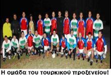 Έγινε και αυτό!!!  Ποδοσφαιρική ομάδα δημιούργησε το Τουρκικό προξενείο Κομοτηνής!!!